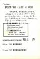 1994年1月30日遺産相続人(中矢誠,コサカイフミオ,福士斉)ライブ