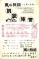 1989年10月6日-14日 風の旅団「飢餓陣営」/ 東京公演