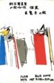 1987年9月11日-24日 新谷登美男個展「展覧会の絵」/  BLUE ZONE