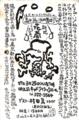 """1987年3月25日 霜田誠二独断舞踏会 新式""""花嵐"""" / キッドアイラックホール"""