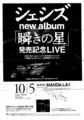 1999年10月5日 シェシズ「瞬きの星」発売記念LIVE / 吉祥寺 Manda-La2