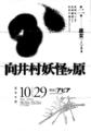 1999年10月29日 向井村妖怪ヶ原 第二夜 − 産女(うぶめ)/ 渋谷アビア