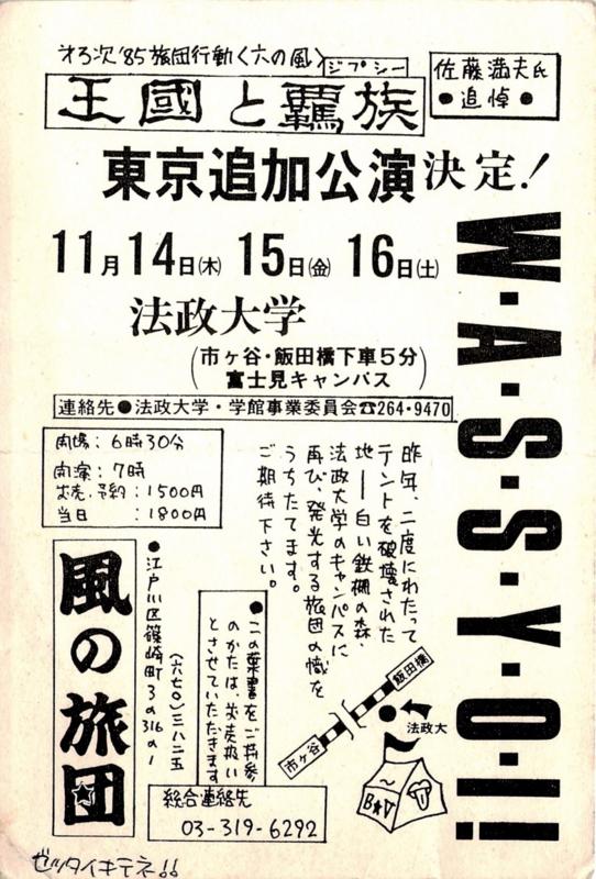 1985年11月14日-16日 風の旅団 第三次旅団行動「王國と覊族」/ 法政大学
