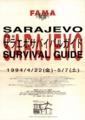 1994年4月22日-5月7日 写真展「サラエボサバイバルガイド」/ P3(四谷)