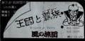 1985年11月14日-16日 風の旅団 第三次旅団行動「王國と覊族」/ 法政大学 -