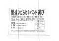 """1994年3月30日 """"間違いだらけのバンド選び"""" / 高円寺 Show Boat"""