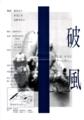 """1995年12月22日 室野井洋子 """"破風"""" / 早稲田奉仕園スコットホール"""