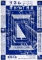 """1989年7月6-10日 発見の会 """"RHYTHM"""" / 吉祥寺ロマン劇場"""