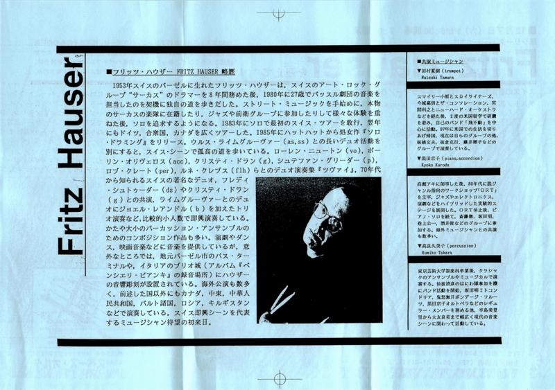 1999年12月7日 フリッツ・ハウザー, 黒田京子, 高良久美子, 田村夏樹
