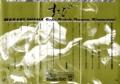 1989年10月9,10日 MASAKI IWANA Solo Butoh Dance(音響:大熊亘)/ Studio 200