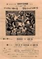 1995年3月7,8日 音楽する時間 VOL.2 / キッドアイラック・アートホール