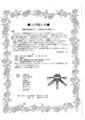 1993年12月9日 篠田昌已一周忌の集い「1の知らせ」/ 木乃久兵衛