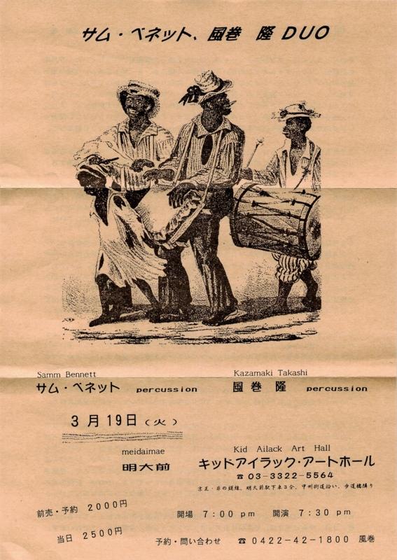 1996年3月19日サム・ベネット,風巻隆DUO/キッドアイラック・アートホール