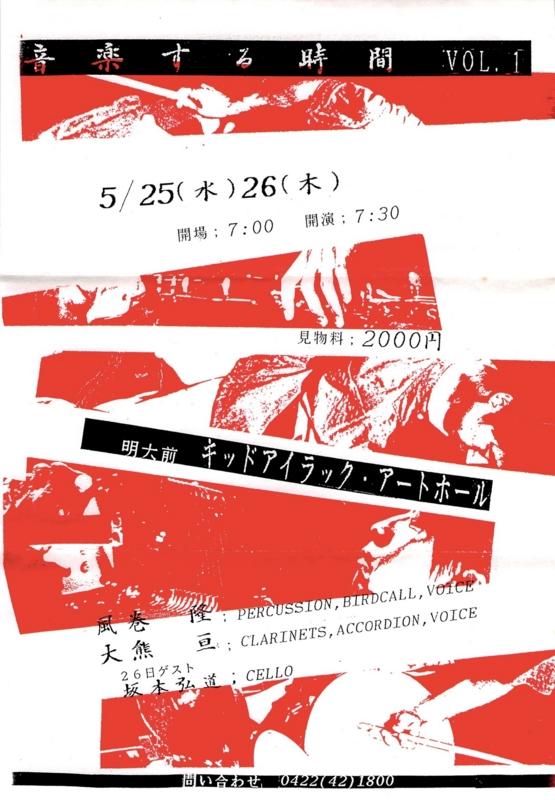 1994年5月25-26日 音楽する時間 VOL.1(風巻隆, 大熊亘, g坂本弘道)/ キッド