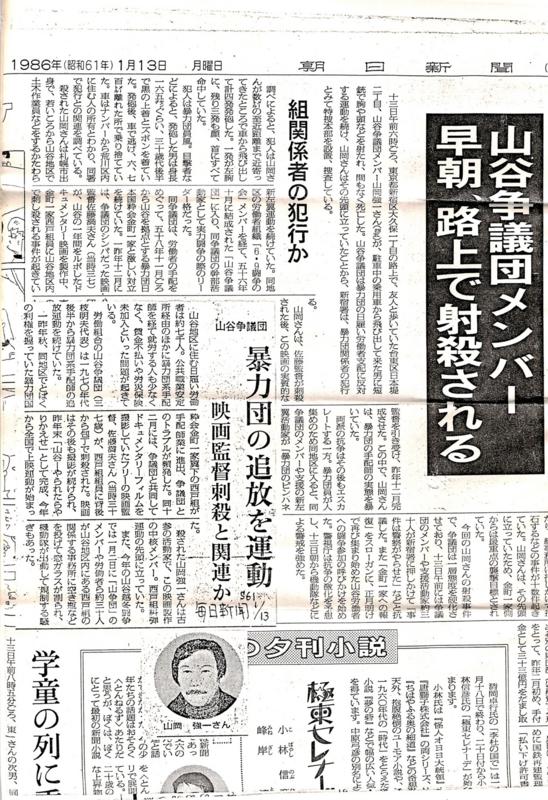 1986年1月13日「山谷争議団メンバー早朝、路上で射殺」他 / 朝日・毎日