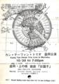 1987年10月30日 カン・テーファン・トリオ/ 盛岡「彩園子」