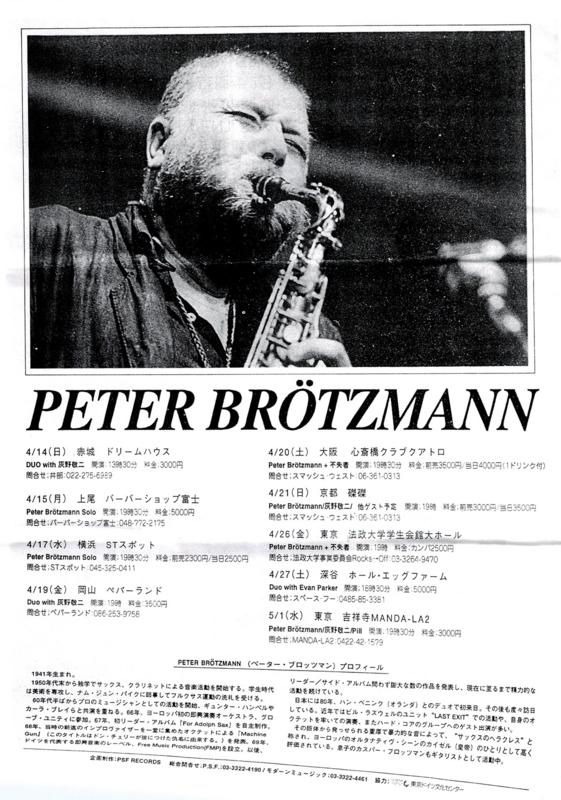1996年4,5月 ペーター・ブロッツマン with 不失者, ジャパン・ツアー