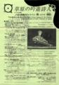 """1997年5月30日-6月7日 """"草原の吟遊詩人"""" ハカス民族のチャトハンとハイ"""