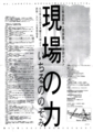 1997年9月4日 現場の力(三枝由起夫+荒井新一)ほか / 渋谷 スペースEDGE