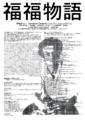 """1997年8月31日 福福物語−荒井真一,鈴木健雄,谷川まり""""Schooltime Special"""""""
