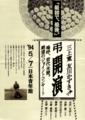 1994年5月7日 三上寛 友川かずき賛江「最初で最後。」弔開演 嗚呼、前代