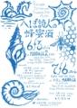 """1994年6月3日,7月6日 へぼ詩人の蜂蜜酒 """"Reliable fiction"""" / MANDA-LA2ほか"""
