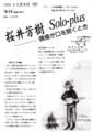"""1994年11月3日""""桜井芳樹 Solo-plus"""" 中尾幹二, 桜井李早 / 木乃久兵衛"""