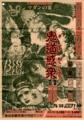 """1987年7月25日-31日 発見の会 マダンの宴 """"鬼道惑衆"""" / 築地本願寺境内 - a"""