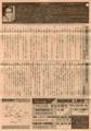 """1987年7月25日-31日 発見の会 マダンの宴 """"鬼道惑衆"""" / 築地本願寺境内 - b"""
