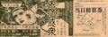 """1987年7月25日-31日 発見の会 マダンの宴 """"鬼道惑衆"""" / 築地本願寺境内 - c"""