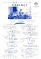 """1993年9月27日-10月24日 """"FREE WAY"""" カーレ・ラール, 風巻隆 コンサートツアー"""