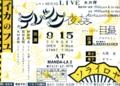 """1991年9月15日 イカのフユ,ソライロヤほか  """"テレツク夜話"""" / MANDA-LA2"""