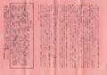 """1996年1月13日 """"山さん,プレセンテ!"""" 山岡強一虐殺10周年追悼集会 - b"""