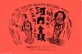1997年8月27,28日 錦糸町 河内音頭大盆踊り / 堅川親水公園