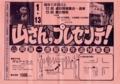 """1996年1月13日 """"山さん,プレセンテ!"""" 山岡強一虐殺10周年追悼集会 - a"""