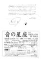 1993年12月5日 星の星座(BEGS, チヨズ, サイイング-P,大里俊晴+α)
