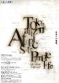 """1996年8月1日-25日 """"Tokyo art zone / Atopic Site / Pimple life"""" / 東京ビッグサイト"""