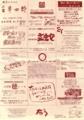 """1994年6月4日 """"Free Improvisation in Oiso"""" / 大磯滄浪閣バンケットホール - b"""