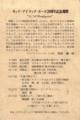 """1987年9月28日-10月4日 """"七つのWeakpoint""""キッド・アイラック・ホール20周年"""
