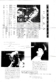 1995年7月28日内橋和久(広島)/8月16日シュリッペンパッハ&高瀬アキ(山口)
