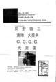 1993年12月29日 灰野敬二, 倉地久美夫, C.C.C.C. 光束夜 / ShowBoat
