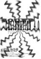 1996年4月21日 SOUND CALIBRATION 4.0 / 文化パブKUKU(名古屋)
