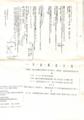 1988年 針と球 | スティープル&グローブ / 音・楽・類・似・行・為(3C123