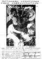 1994年5月27,28日 吉沢元治ワークショップ<超即興> / P3 art & Environment