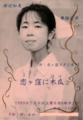 1989年5月6日 田辺知美舞踏公演「恋ケ窪に木瓜」