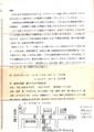 1987年8月23日 『山谷(やま)』『・・・に捧ぐ』/ 盛岡市菜園