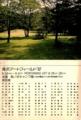 1987年8月24日−9月4日 滝沢アートフィールド'87 / 相ノ沢キャンプ場