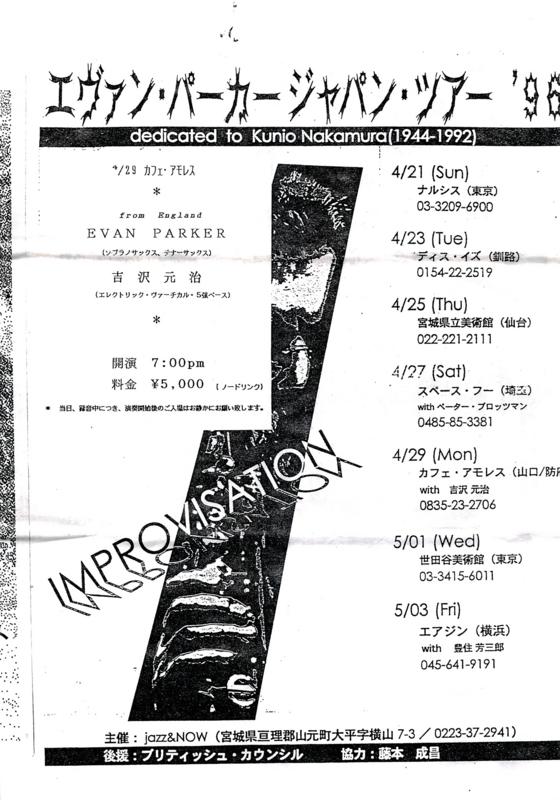 1996年4月21〜5月3日 エヴァン・パーカージャパン・ツアー '96