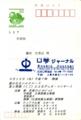 1993年5月12日 遥かなるシルクロード/笛と箜篌によるデュオ・コンサート