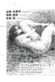 1996年5月4日 倉地久美夫, 外山明, 菊地成孔 / 高円寺ショーボート